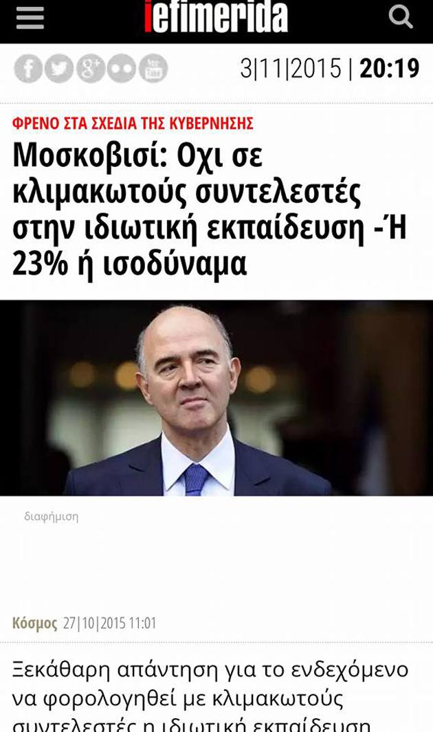 Ἡ κυβέρνησις σὲ ῥόλο Shylock μὲ ...«εὐρωπαϊκή» ὑποστήριξιν!!!2