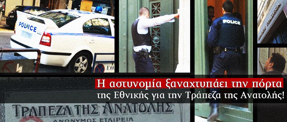 Ἡ ἀστυνομία ξανακτυπᾶ τὴν πόρτα τῆς Ἐθνικῆς γιὰ τὴν Τράπεζα τῆς Ἀνατολῆς!1