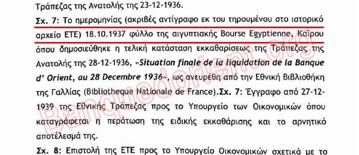 Εικόνα 1. Το σχετικό 7 που αναφέρεται λιτά και ξεκάθαρα σε αντίγραφο εκ του τηρουμένου φύλλου της εφημερίδας! Είναι τέτοια η προχειρότητα του σημειώματος της Εθνικής Τραπέζης που υπάρχουν δύο σχετικά 7…