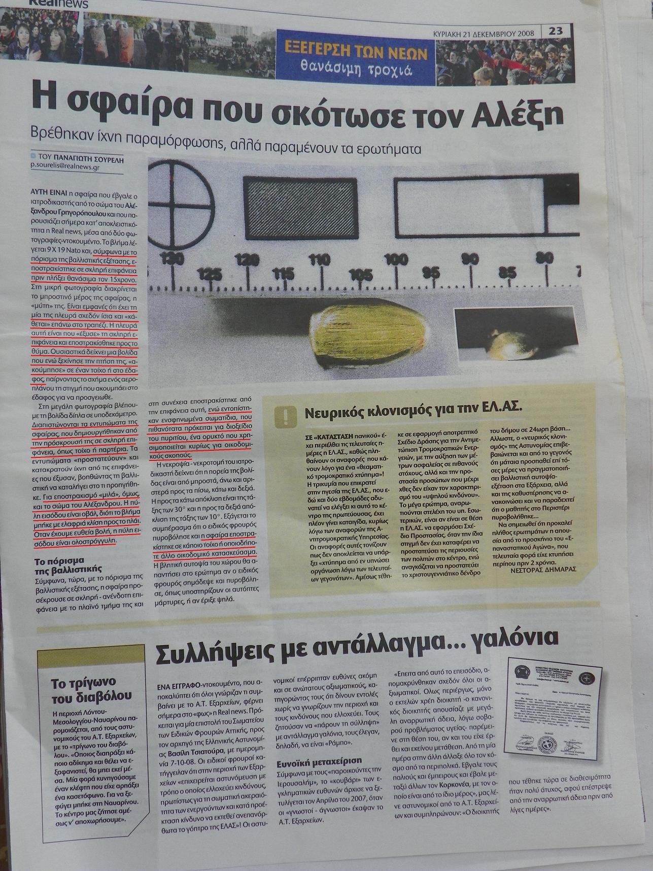 Ὀ ἀπολύτως συνειδητοποιημένος Γρηγορόπουλος;