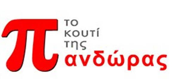 Ὁδηγίες ἀποφυγῆς ἤ πληρωμῆς τοῦ ΕΝΦΙΑ;3