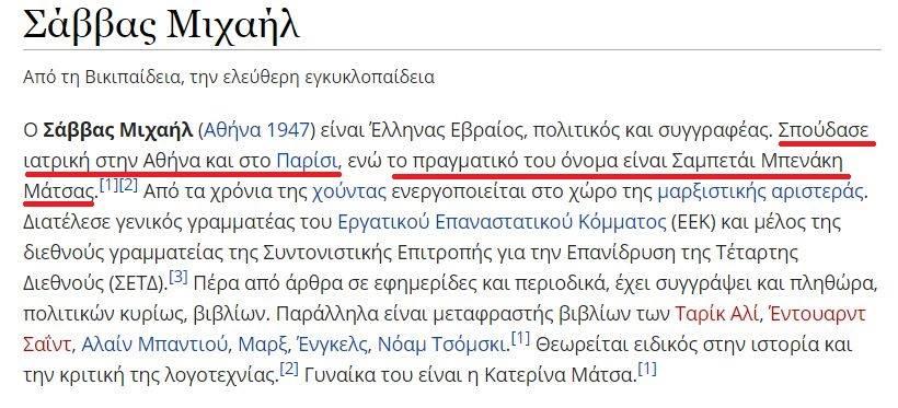 Ὁ Γρηγορόπουλος ...«ἀθωῷνει» τόν Κορκονέα ἀλλά ἄς τό ...ξεχάσουμε;3