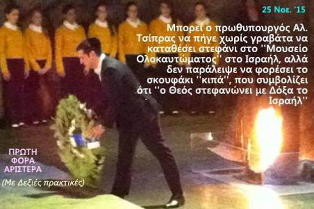Ὁ Τσίπρας ὅμως ...δὲν προσκύνησε τὸν τάφο τοῦ Κεμάλ!!!13