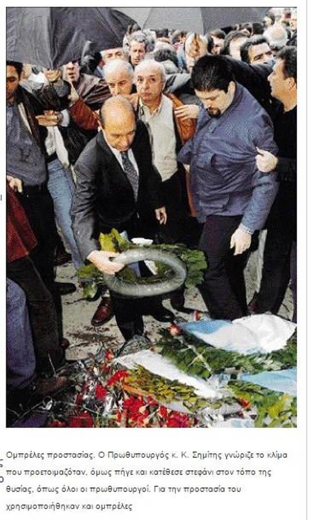 Ὁ Τσίπρας ὅμως ...δὲν προσκύνησε τὸν τάφο τοῦ Κεμάλ!!!6