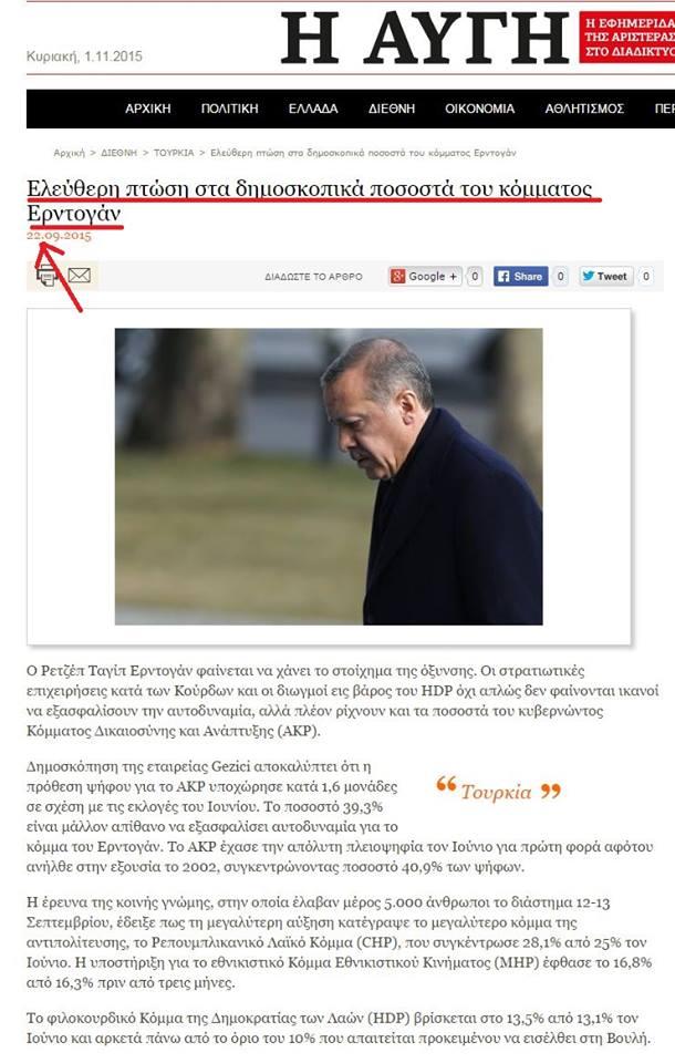 Τὸ 50% τῶν Τούρκων στηρίζει Ἐρντογάν!!!1