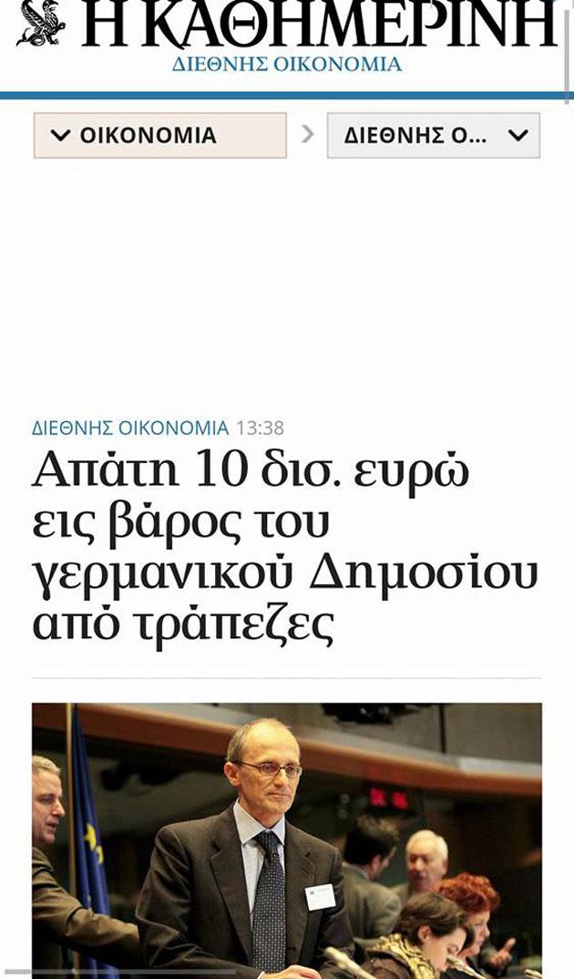 Κατάργησις μετρητῶν σημαίνει παράδοσίς μας, ἄνευ ὅρων, στὶς ὀρέξεις τῶν τοκογλύφων!!!2