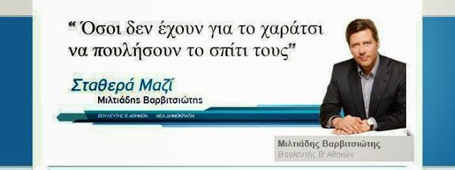 Κι ὅμως 400.000 συμπολῖτες μας ψήφισαν γιὰ ἀρχηγὸ τῆς ΝΔ.7