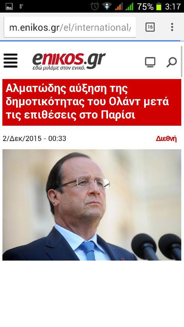 Μὲ ...«ἀφορμή» τὴν ISIS μᾶς χρεώνουν μερικὰ ἀκόμη δισεκατομμύρια!!!1