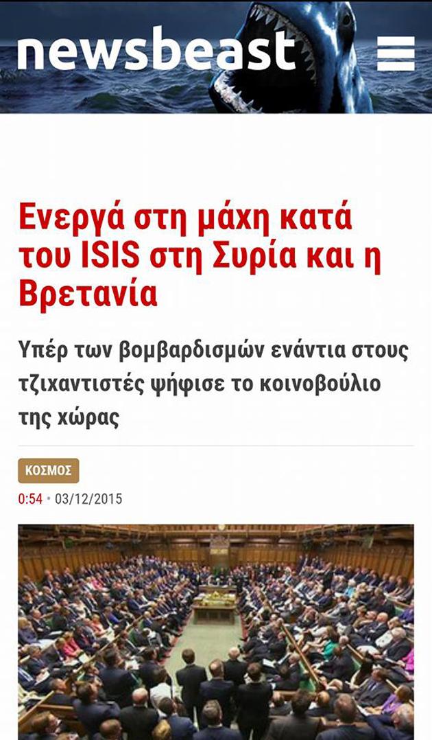 Μὲ ...«ἀφορμή» τὴν ISIS μᾶς χρεώνουν μερικὰ ἀκόμη δισεκατομμύρια!!!2