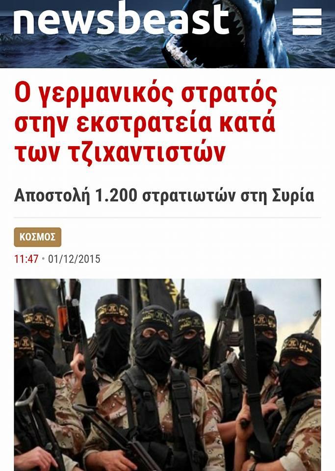 Μὲ ...«ἀφορμή» τὴν ISIS μᾶς χρεώνουν μερικὰ ἀκόμη δισεκατομμύρια!!!3