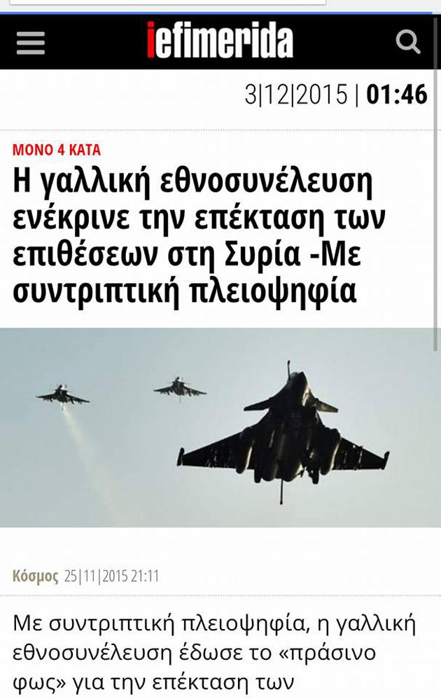 Μὲ ...«ἀφορμή» τὴν ISIS μᾶς χρεώνουν μερικὰ ἀκόμη δισεκατομμύρια!!!4