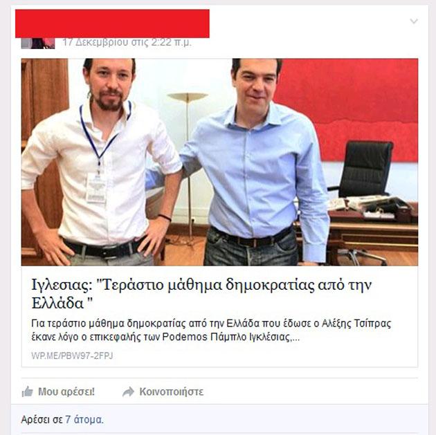 Μὲ ...ψυχασθένεια καὶ γιὰ τὸ 2016!!!8