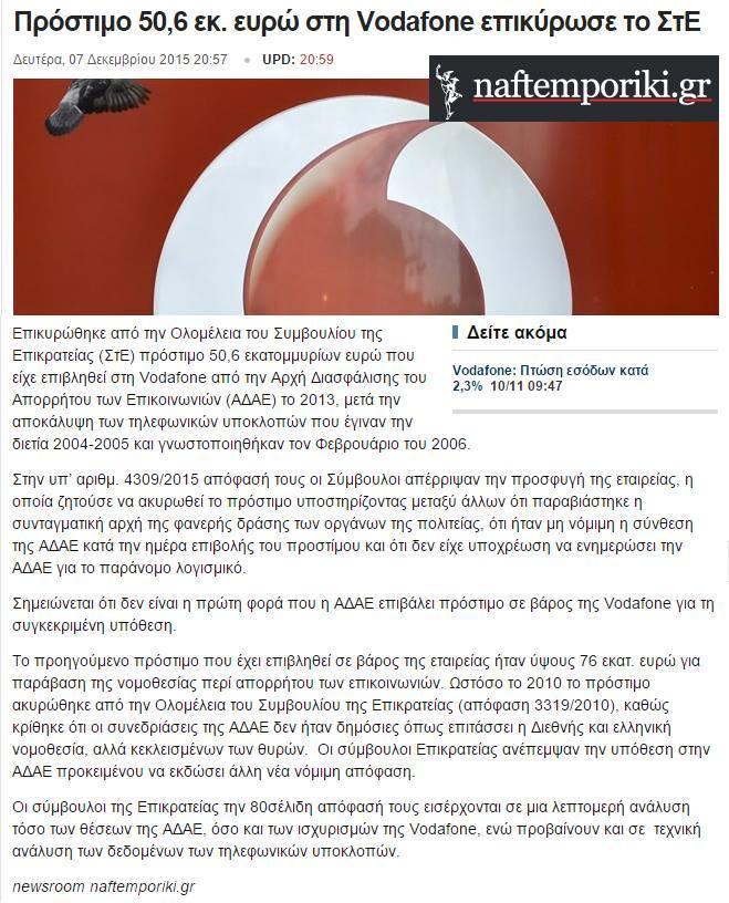Οἱ Η.Π.Α. τιμωροῦν τὴν Vodafone γιὰ τὶς ὑποκλοπὲς κι ὄχι ὁ ...ἑλληνικὴ δικαιοσύνη!!!10
