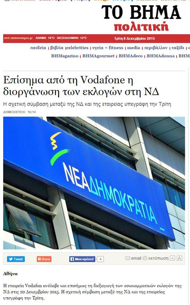 Οἱ Η.Π.Α. τιμωροῦν τὴν Vodafone γιὰ τὶς ὑποκλοπὲς κι ὄχι ὁ ...ἑλληνικὴ δικαιοσύνη!!!5