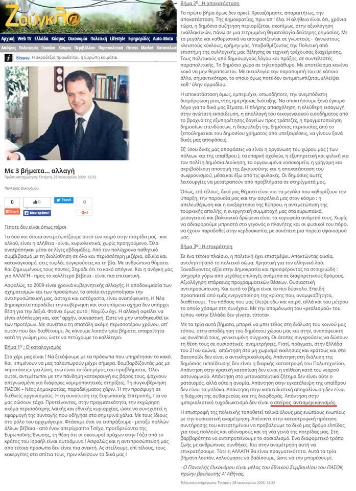 Οἱ Η.Π.Α. τιμωροῦν τὴν Vodafone γιὰ τὶς ὑποκλοπὲς κι ὄχι ὁ ...ἑλληνικὴ δικαιοσύνη!!!8