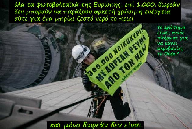 Ποιός χρηματοδοτεῖ τήν Greenpeace;1