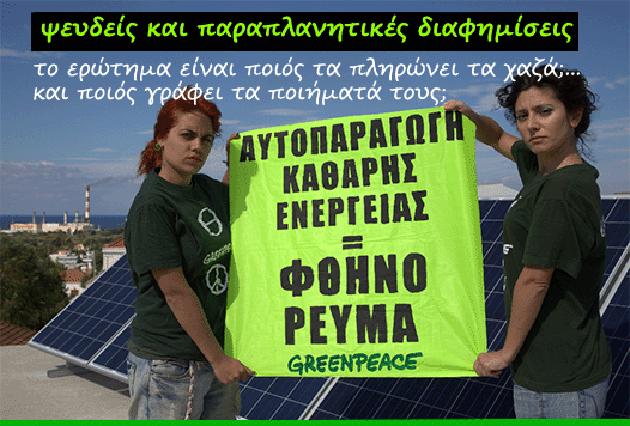 Ποιός χρηματοδοτεῖ τήν Greenpeace;2