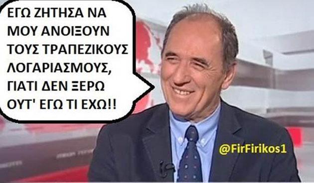 Σταθάκειες ...ἀβλεψίες!!!