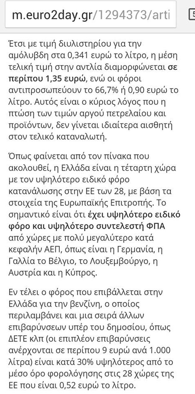 Σχέδιον «ἀναπτύξεως» σημαίνει στὴν πραγματικότητα καταστροφὴ τῆς οἰκονομίας!!!2