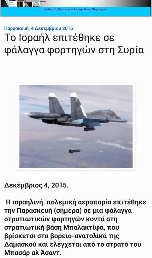 Τὸ Ἰσραὴλ ἀκόμη βομβαρδίζει ἀνενόχλητο τὴν Συρία!!!1