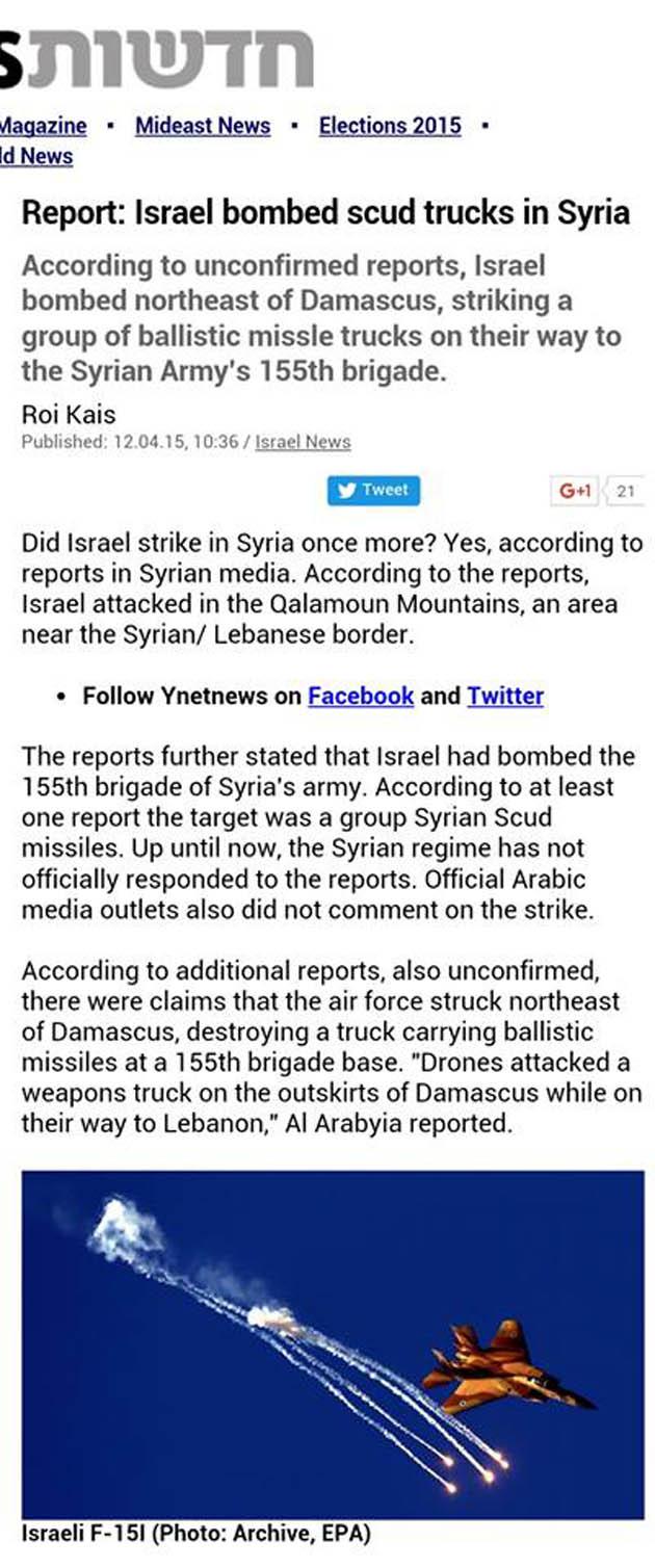 Τὸ Ἰσραὴλ ἀκόμη βομβαρδίζει ἀνενόχλητο τὴν Συρία!!!2
