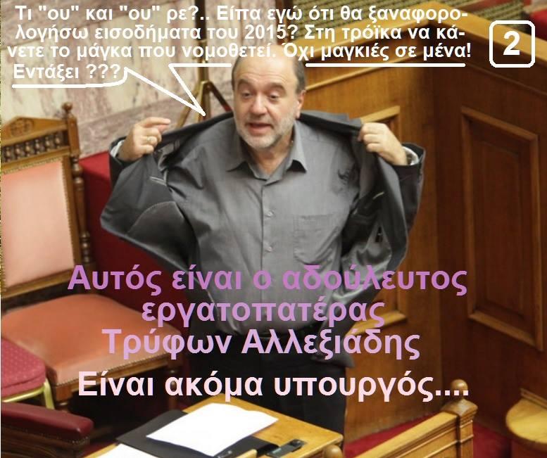 Φορολογώντας ...φορολογημένα!!!2