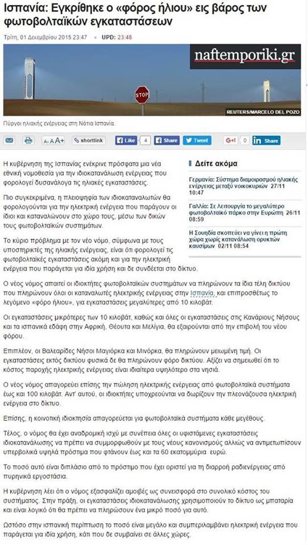 Φόρος ἐπὶ φόρων ὡς ...«λογικό» φαινόμενον!!!2