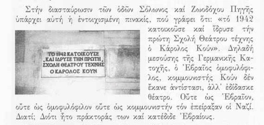 Χρησιμοποιεῖ χιτλερικές μεθόδους τὸ ὑπουργεῖον ἀ-παιδείας;012