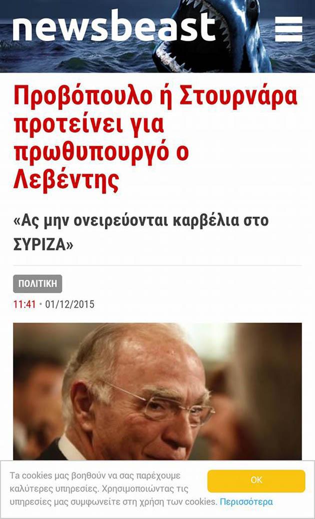 Ἀκόμη ἕναν τοκογλύφο (γιὰ πρωθυπουργό) μᾶς προτείνει ὁ Λεβέντης!!!