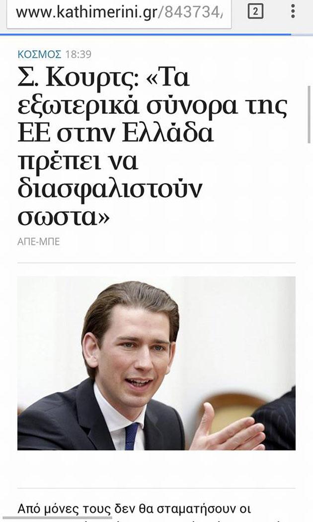 Ἀπὸ κράτος ...ἐπαρχία!!!