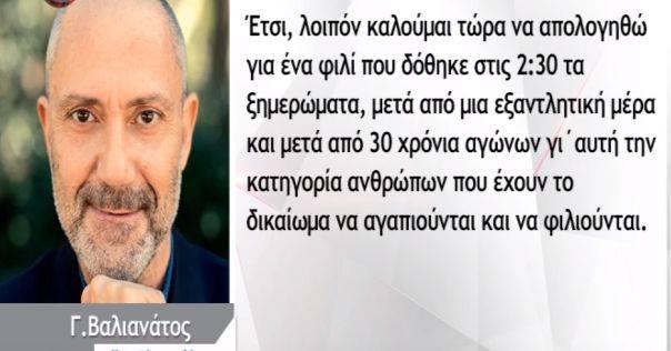 Ἔκφρασις ἀνιδιοτελοῦς ἀγάπης;2