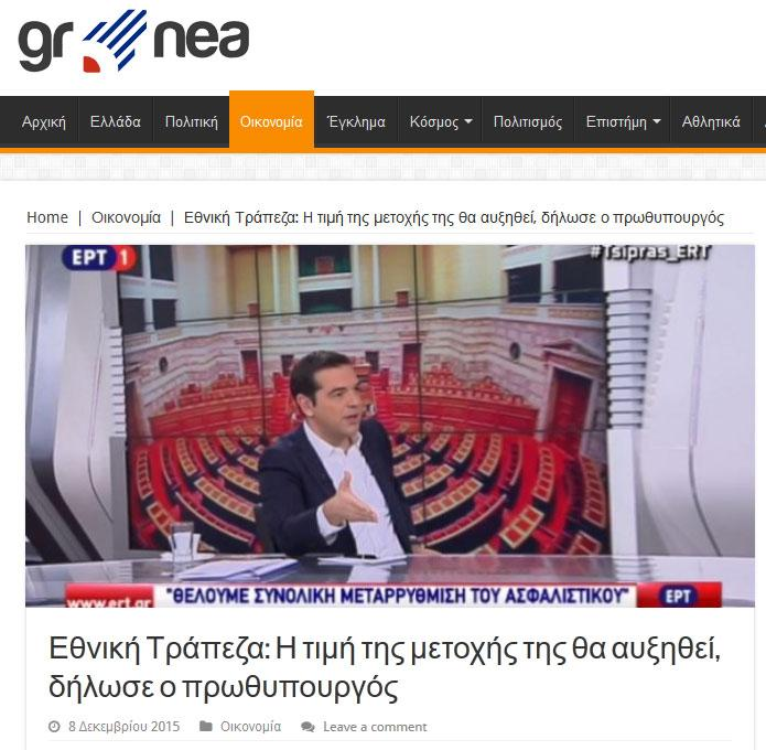 Εικόνα 1. Ο πρωθυπουργός Αλέξης Τσίπρας και η χρηματιστηριακή πρόβλεψη για την τιμή της μετοχής της Εθνικής Τραπέζης