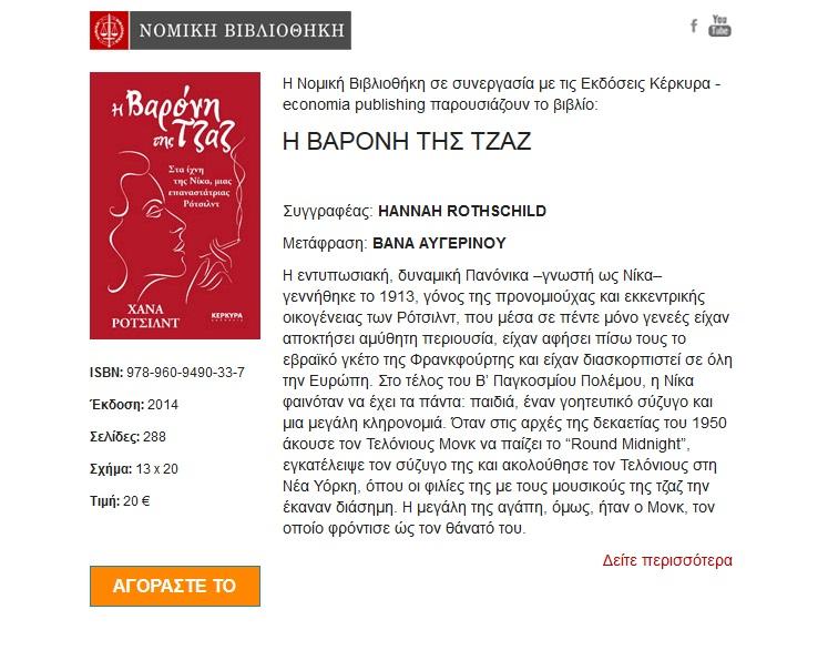 Ἡ Νομικὴ Βιβλιοθήκη (Ἑλλάδος;;;) μᾶς προτείνει ...Hannah Rothschild!!!