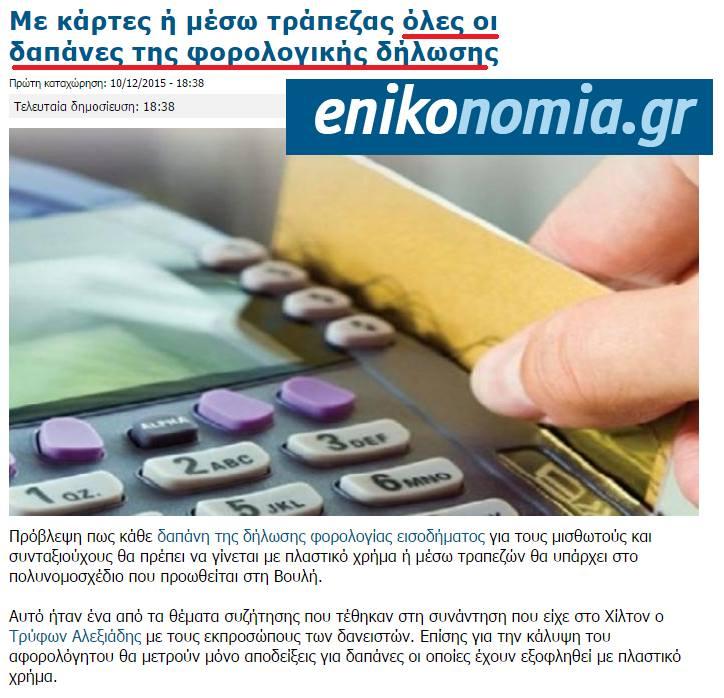 Ἡ κυβέρνησις Τσίπρα διασφαλίζει περισσότερα κέρδη γιὰ τὶς τράπεζες!!!