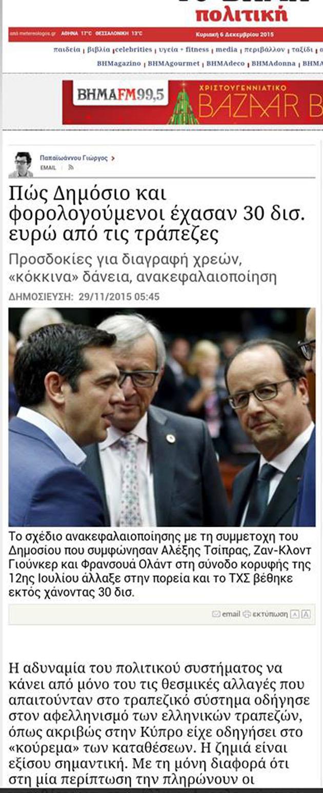 Ἡ κυβέρνησις ξεπούλησε τὶς τράπεζες σιωπηλὰ κι ὅσο ὅσο!!!1