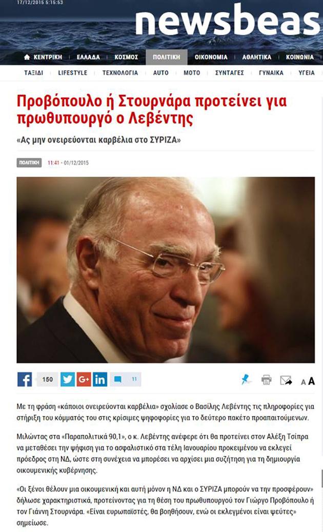 Ἡ ἐξουσία δημιουργήθηκε γιὰ τοὺς ...τραπεζίτες!!!5