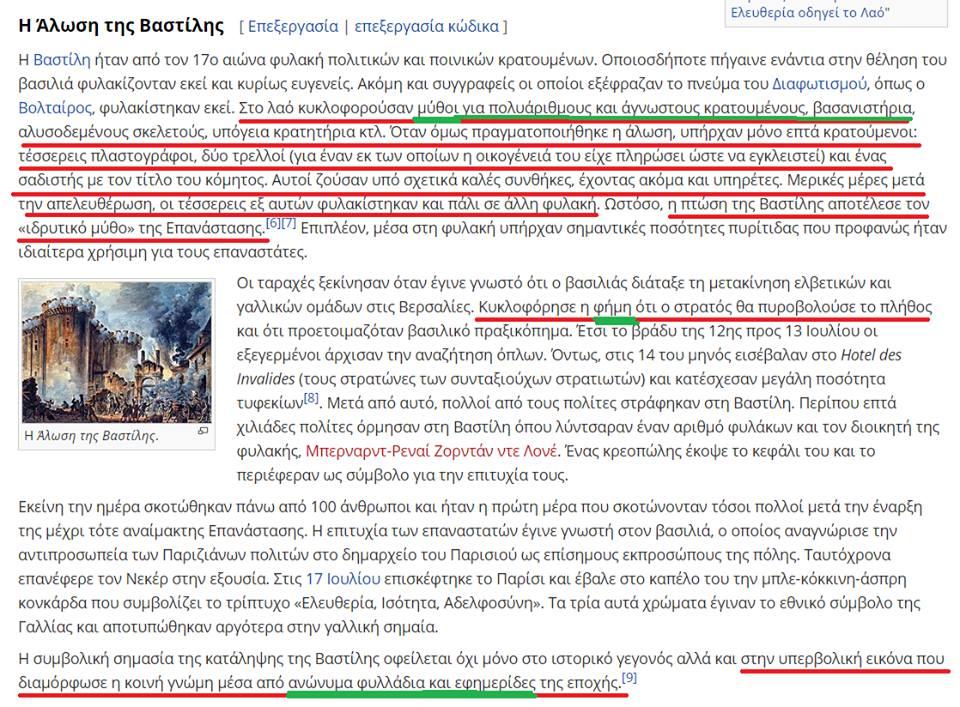 Ἡ ἱστορία πρέπει νὰ διδάσκεται δίχως ἀναφορὲς στοὺς ἐγκληματίες τοκογλύφους!!!13
