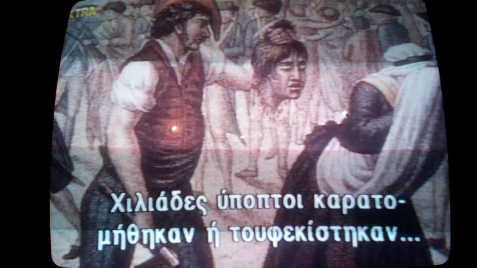 Ἡ ἱστορία πρέπει νὰ διδάσκεται δίχως ἀναφορὲς στοὺς ἐγκληματίες τοκογλύφους!!!3