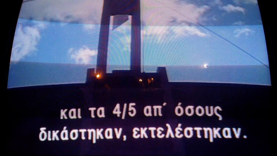 Ἡ ἱστορία πρέπει νὰ διδάσκεται δίχως ἀναφορὲς στοὺς ἐγκληματίες τοκογλύφους!!!6