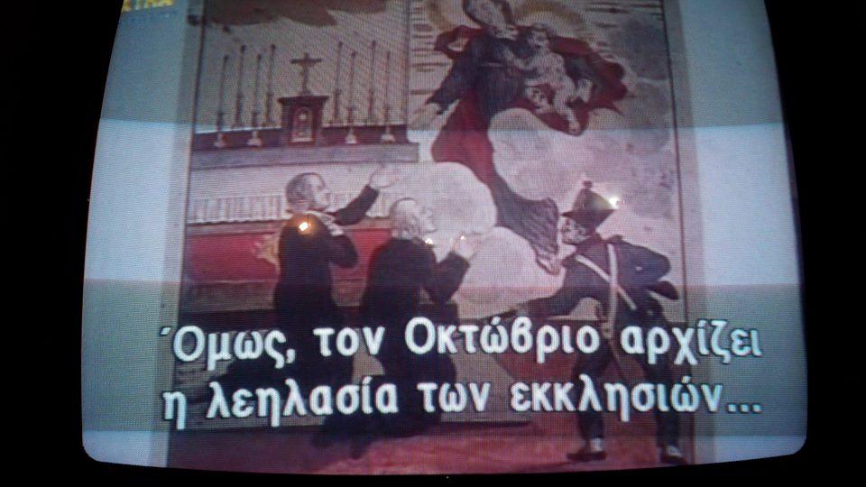 Ἡ ἱστορία πρέπει νὰ διδάσκεται δίχως ἀναφορὲς στοὺς ἐγκληματίες τοκογλύφους!!!7