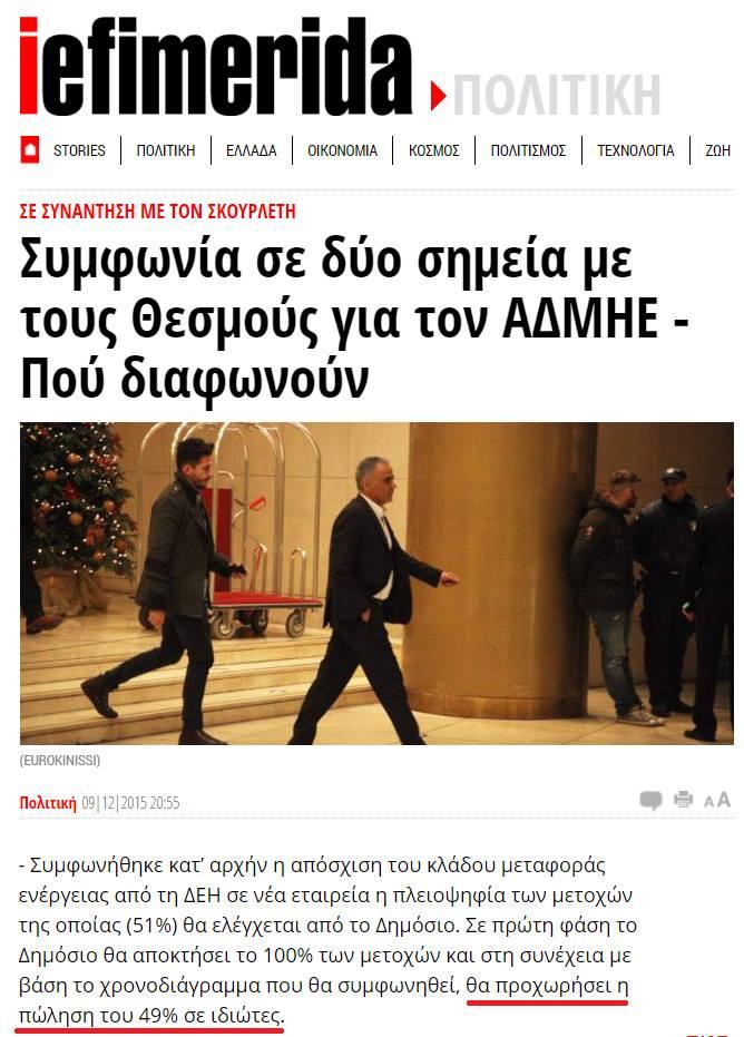 Ἴδιες τακτικὲς ξεπουλήματος σὲ ΟΤΕ καὶ ΔΕΗ!!!