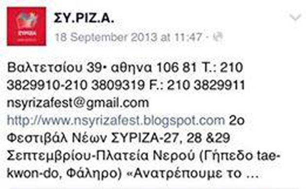 Ὁ ΣΥΡΙΖΑ στηρίζει τοὺς ...«μπαχαλάκηδες» ποὺ ἀντιμάχονται τὸν ...ΣΥΡΙΖΑ!!!2