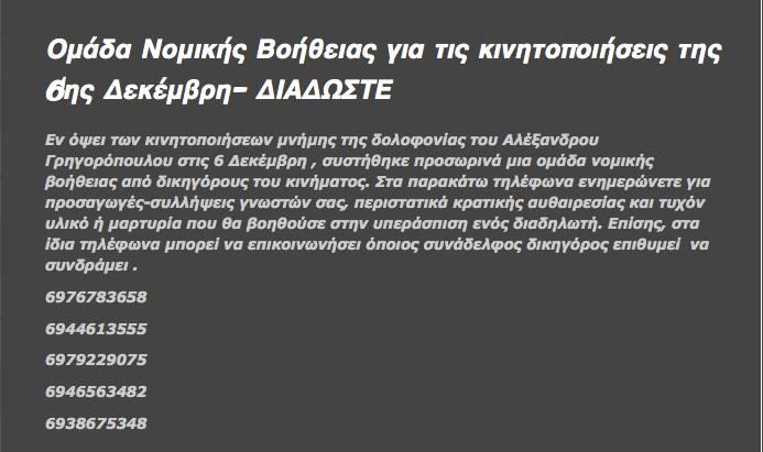 Ὁ ΣΥΡΙΖΑ στηρίζει τοὺς ...«μπαχαλάκηδες» ποὺ ἀντιμάχονται τὸν ...ΣΥΡΙΖΑ!!!3