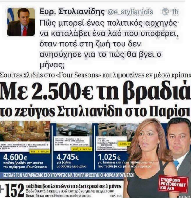 Ὁ Στυλιανίδης ...συμπάσχει μαζύ μας!!!