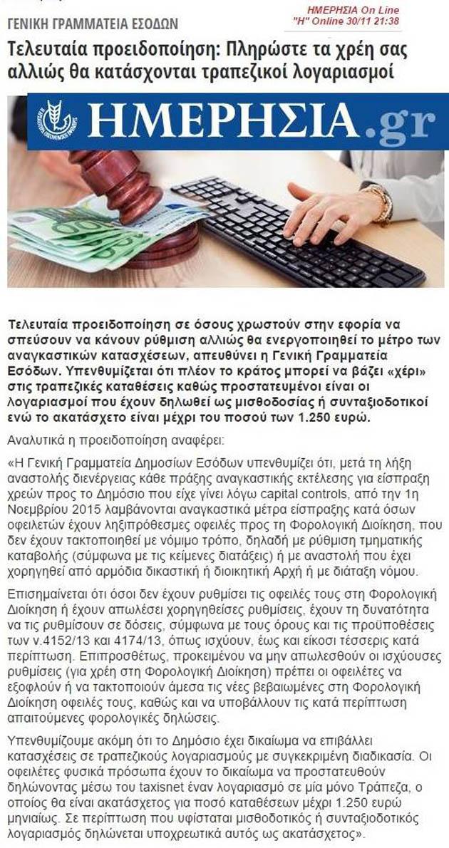 Ὡς πολῖτες ὀφείλουμε νὰ πληρώνουμε τοὺς φοροεισπράκτορες τῶν τοκογλύφων!!!