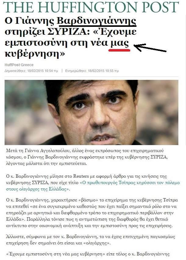 Κυβέρνησις ἐφοπλιστῶν;