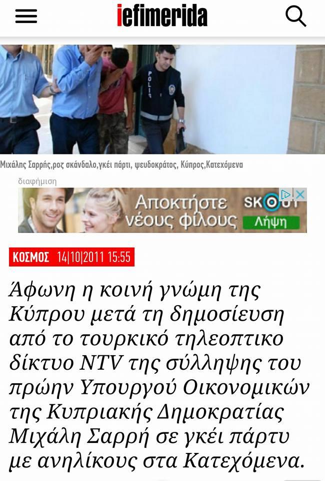Οἱ «καλοὶ δημοσιογράφοι» δὲν ἀσχολοῦνται μὲ τὰ ...βίτσια τῶν πολιτικῶν!!!6