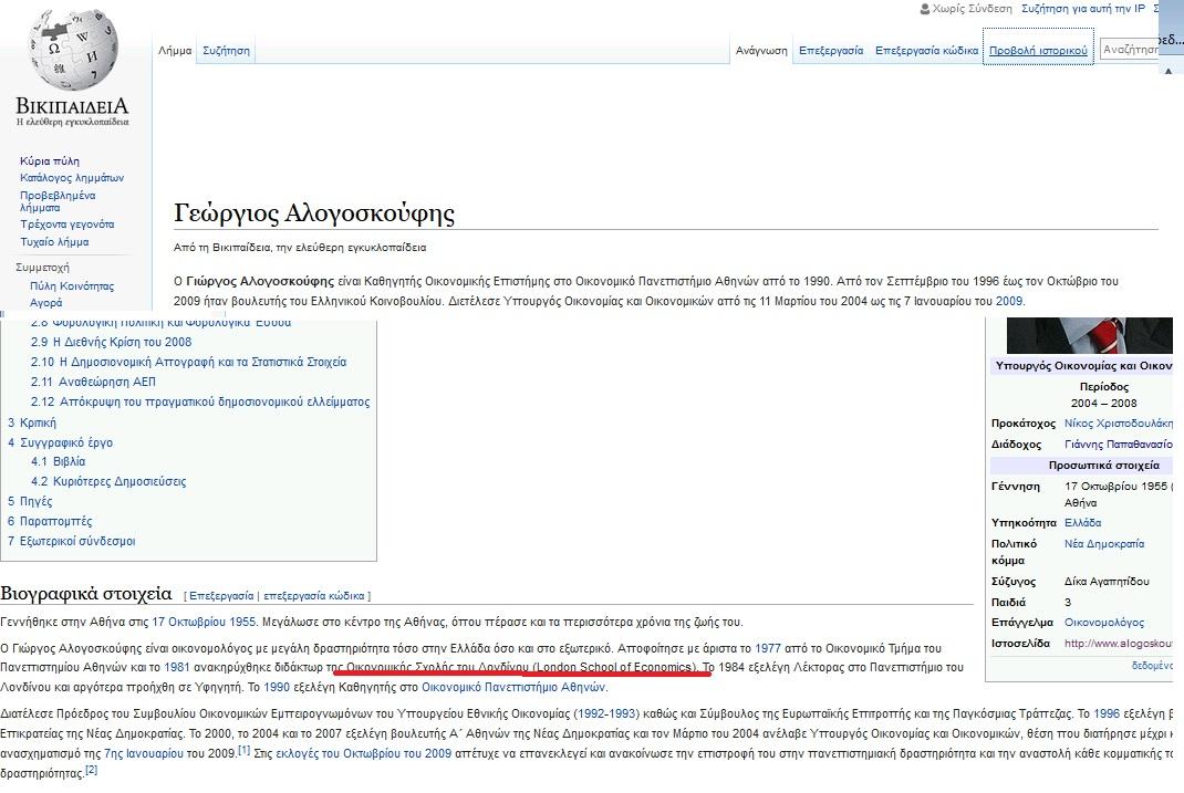 Οἱ «φυτεμένες» μαριονέτες τῶν Rothschild συγκροτοῦν τὶς κυβερνήσεις «μας»!!!3