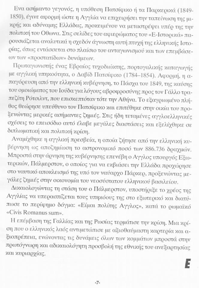 Οἱ λαοὶ ἀπαγορεύεται νὰ ...αὐτοδιοικοῦνται!!!2