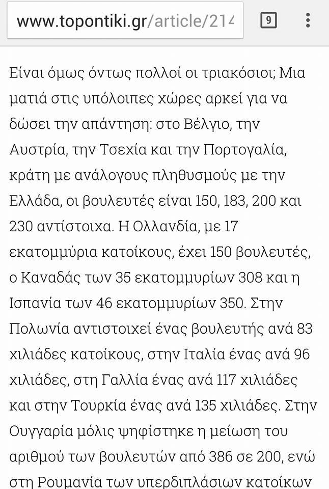 Οἱ τοκογλύφοι διέταξαν νὰ μειωθοῦν σὲ 200 οἱ βο(υ)λευτές!!!3